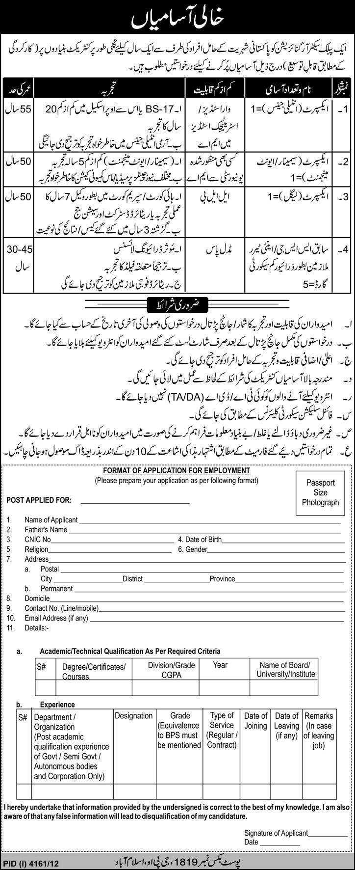 Po box 1819 gpo islamabad jobs 2013 application form - Dollar general careers express hiring ...