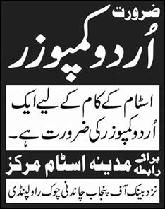 Urdu Composer Job at Madina Stamp Markaz
