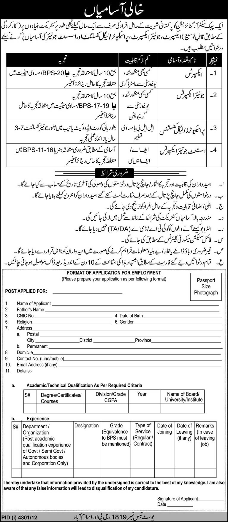 PO Box 1819 GPO Islamabad Jobs 2013 Experts & Prosecutors  / Legal Consultants