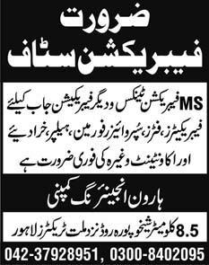 Fabrication Jobs in Lahore 2013 at Haroon Engineering Company