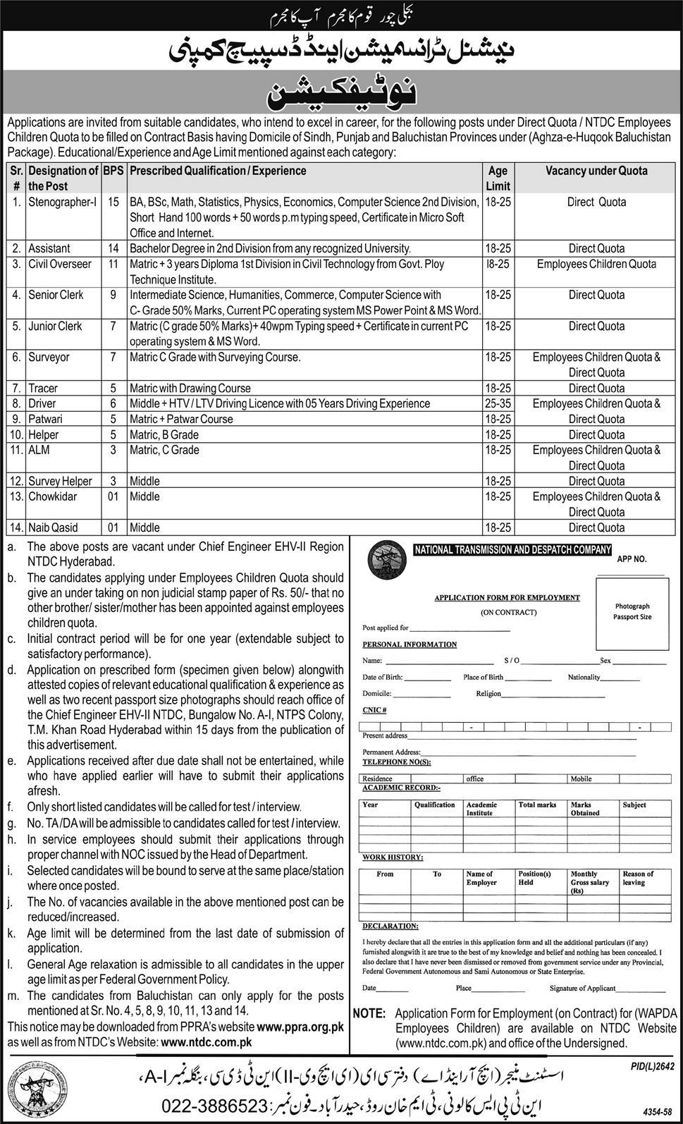 NTDC Hyderabad Jobs 2013 April WAPDA EHV-II/2 Region Latest Advertisement