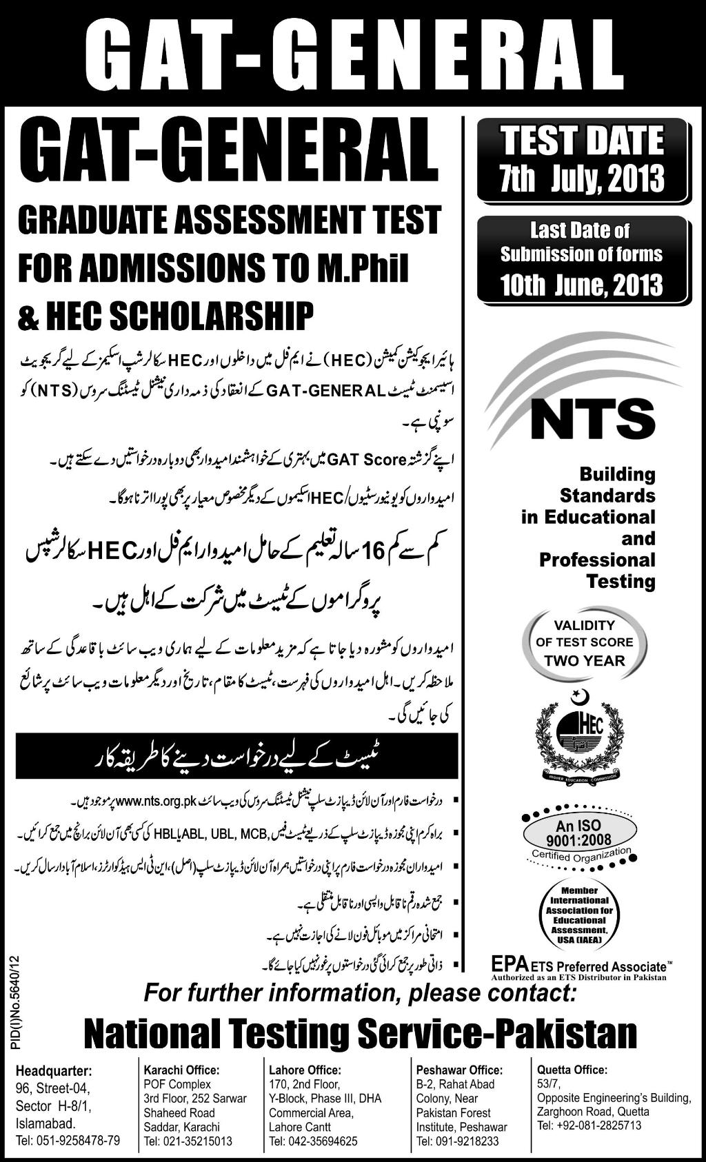 NTS GAT-General Test Schedule 2013 Registration Form Download for HEC Scholarships & Admissions to M.Phil.