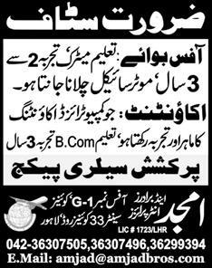 Accounts Jobs in Lahore June 2013 and Office Boy Latest