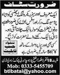 Jobs in Rawalpindi for Visa Processing Worker & Office Boy at an Overseas Recruiting Agency