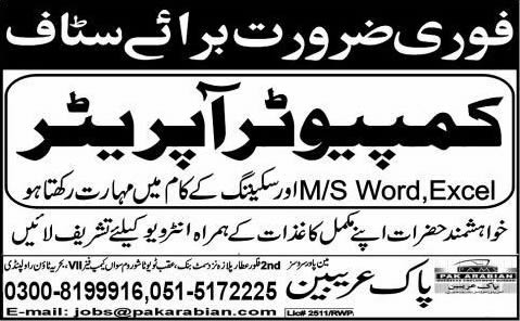 Computer Operator Jobs in Rawalpindi / Islamabad 2013 November at Pak Arabian Manpower Services
