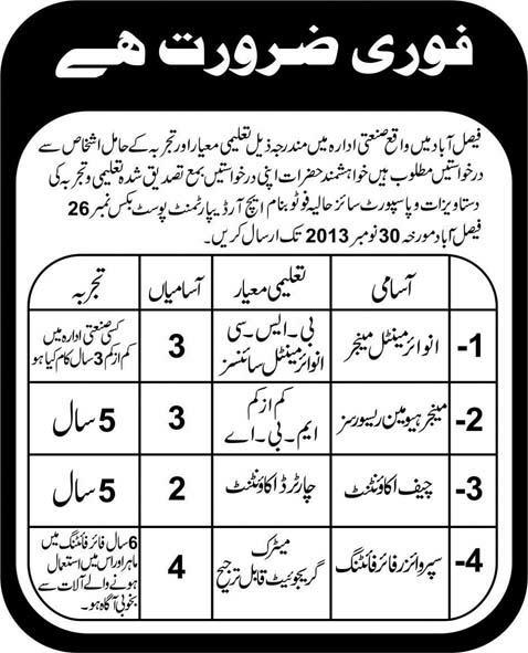 PO Box 26 Faisalabad Jobs 2013 November HR Managers, Environmental Managers, Chief Accountants & Firefighting Supervisors