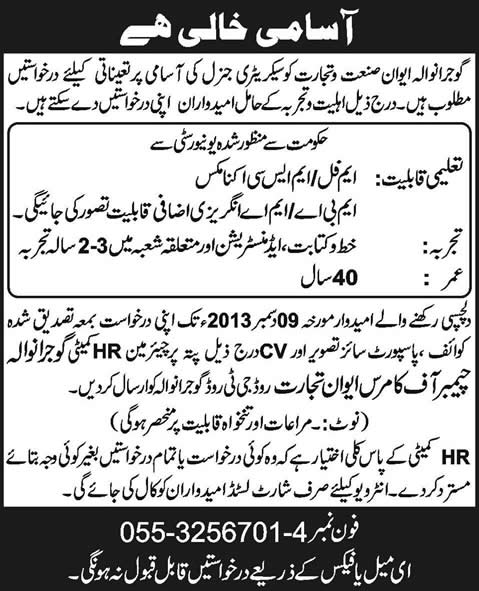 Gujranwala Chamber of Commerce & Industry (GCCI) Jobs 2013 December for General Secretary