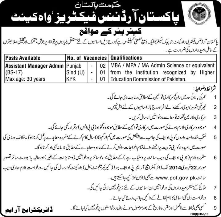 Pakistan Ordnance Factories (POF) Wah Cantt Jobs 2014 February for Assistant Manager Admin