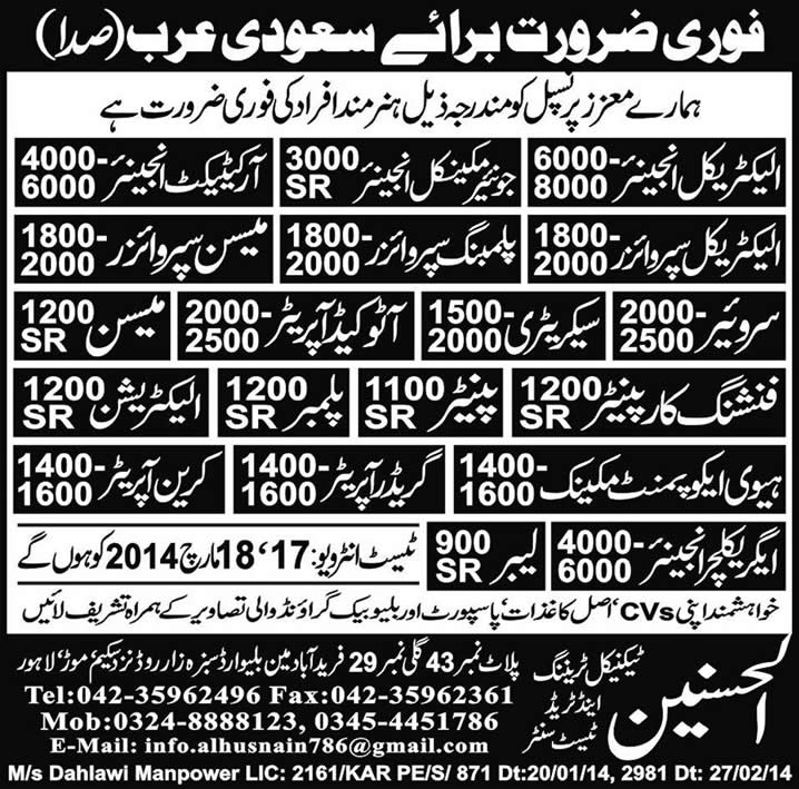 Latest Jobs In Saudi Arabia For Pakistan 2014 March For