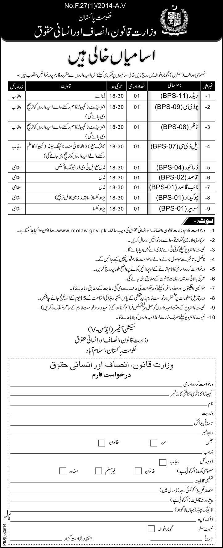 Ministry of law justice human rights pakistan jobs 2014 august ministry of law justice human rights pakistan jobs 2014 august application form falaconquin