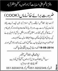 Cook Jobs in Islamabad 2014 August at Audit & Accounts Training Hostel
