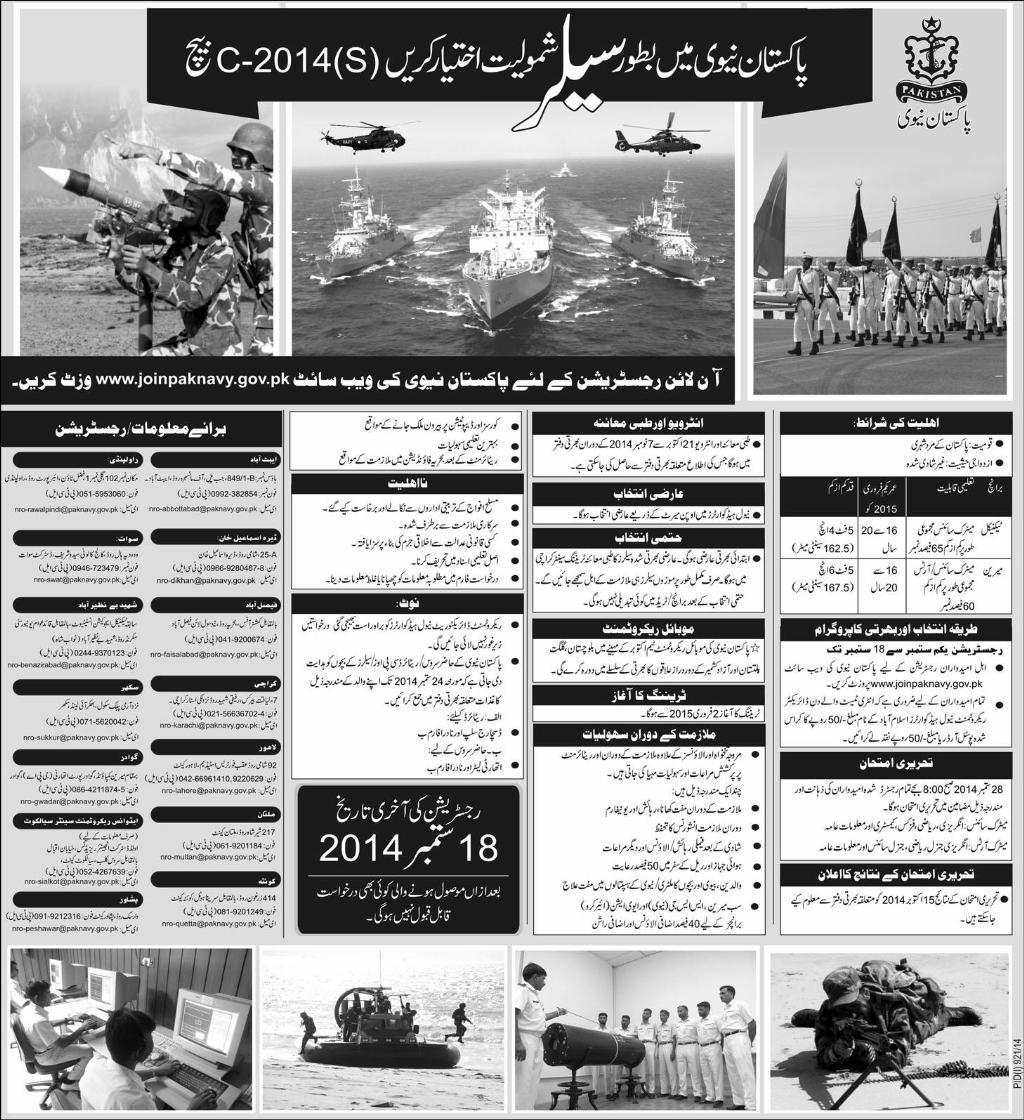 Join Pak Navy as Sailor 2014 August / September Online ...