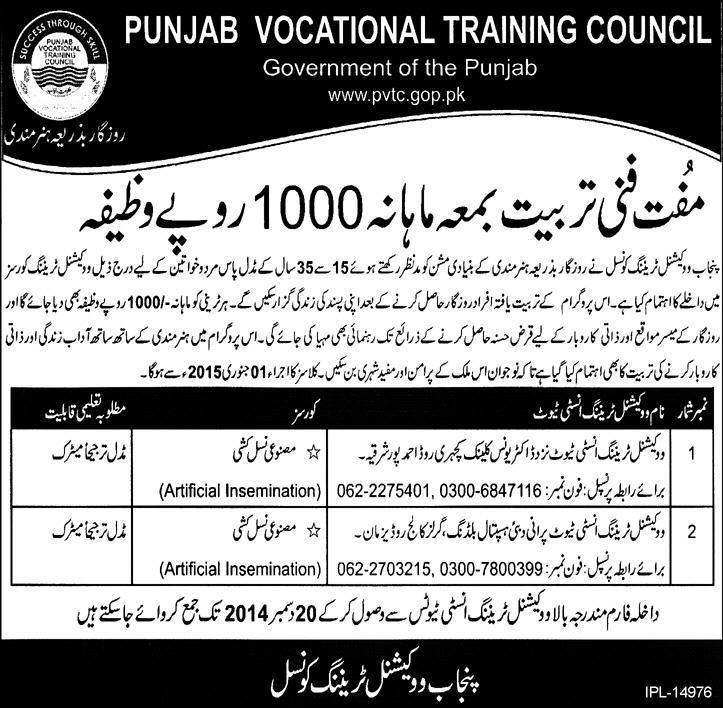 punjab vocational training council courses  ahmedpur  punjab vocational training council courses 2014 ahmedpur sharqia east amp yazman bahawalpur