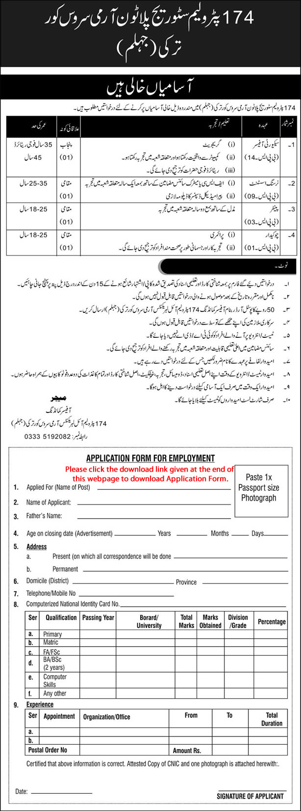 174 petroleum storage platoon army service corps jhelum jobs 2015 174 petroleum storage platoon army service corps jhelum jobs 2015 application form download falaconquin