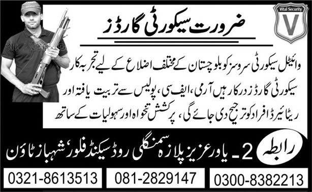 Security Guard Jobs in Vital Security Balochistan 2015 February / March Latest