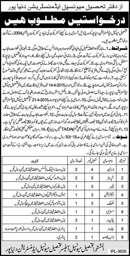 TMA Dunyapur Jobs 2015 March / April Chowkidar, Driver, Naib Qasid, Plumber, Electrician & Others