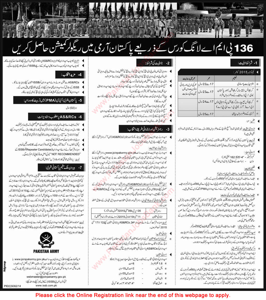 Join pakistan army through 136 pma long course 2015 regular join pakistan army through 136 pma long course 2015 regular commission online registration form falaconquin