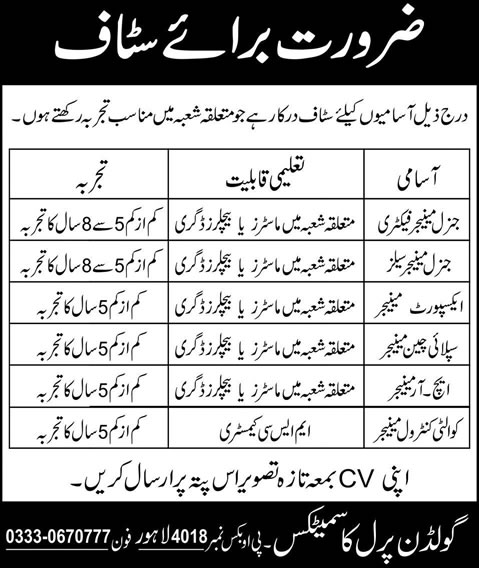 Golden Pearl Cosmetics Lahore Jobs 2015 November Sales / HR / Supply Chain / Quality Control Managers