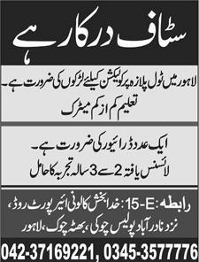 Toll Operator Jobs in Lahore Toll Plaza 2016 September Collection Staff Latest