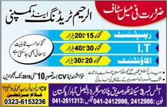 Al Rahim Trading and Company Faisalabad Jobs 2018 April / May Female Receptionist, IT & Accountant Latest