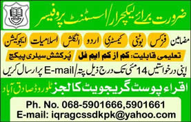 Teaching Faculty Jobs in Sadiqabad 2018 May Iqra Postgraduate Colleges Latest