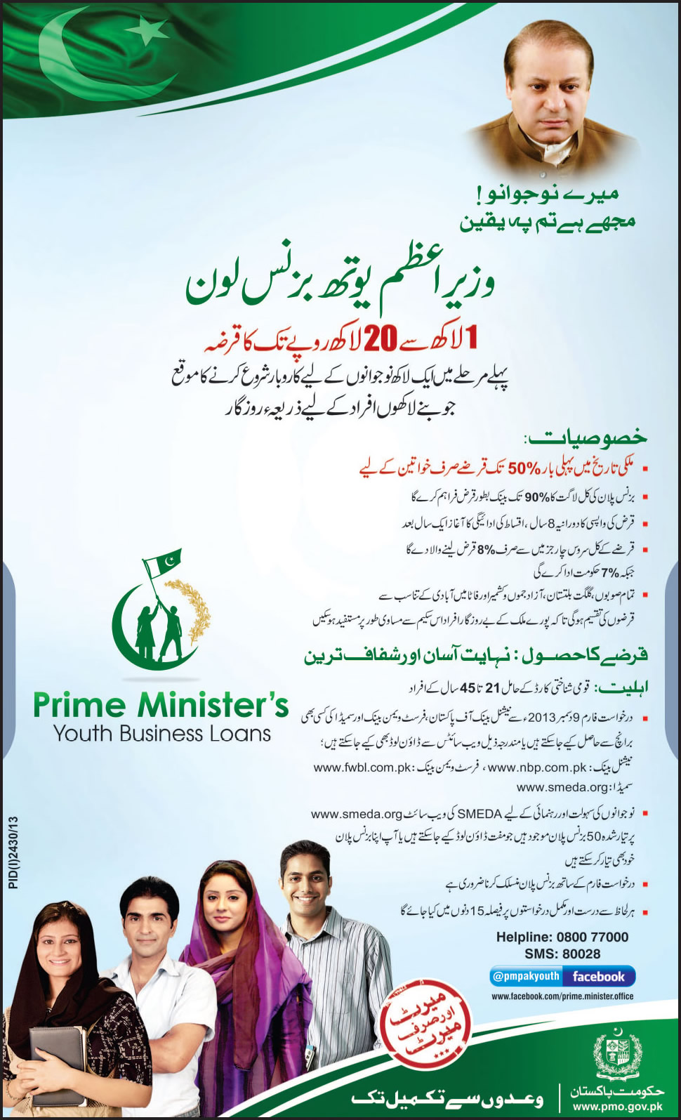 smeda business plan for youth loan scheme