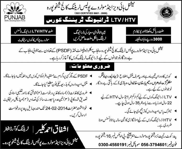 Free LTV / HTV Driving Training Course in Sheikhupura 2014 February at National Highways & Motorway Police Training College