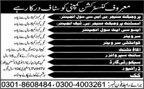 Construction Company Jobs in Multan 2014 August for Civil Engineers, Accountant & Other Staff