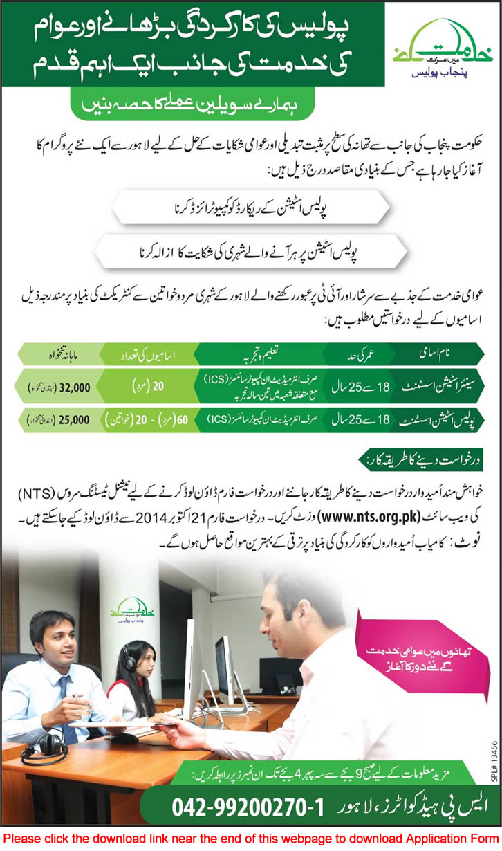 Punjab Police Jobs October 2014 Lahore NTS Application Form Download