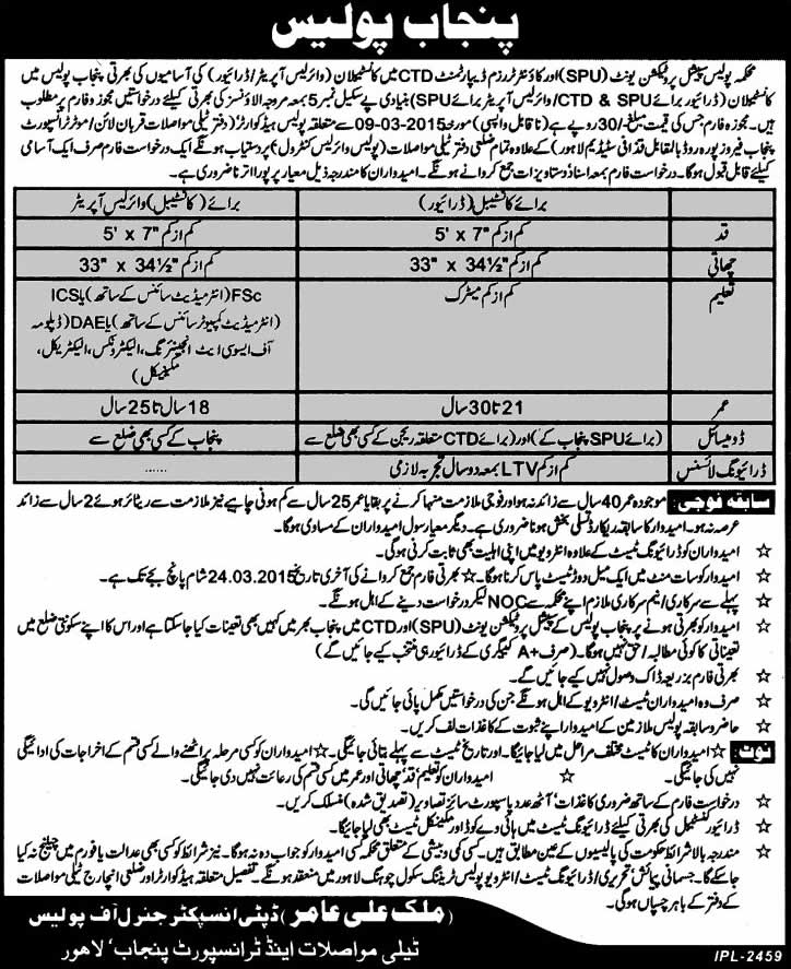 Punjab Police Jobs March 2015 Constable Drivers & Wireless Operators