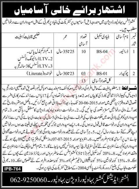 Driver & Chowkidar Jobs in Commissioner Office Bahawalpur 2015 June Latest
