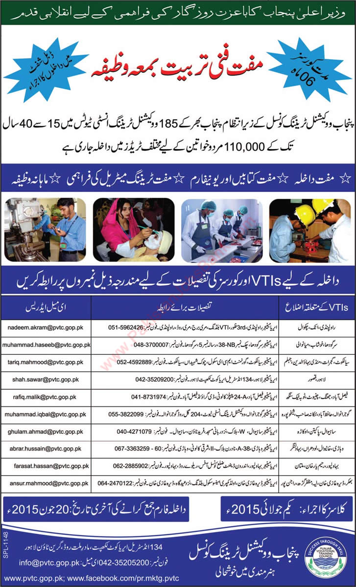 pvtc courses in punjab vocational training pvtc courses in punjab 2015 vocational training institutes admissions latest