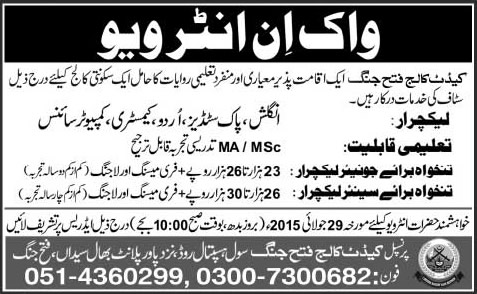 Lecturer Jobs in Cadet College Fateh Jang 2015 July Latest Advertisement