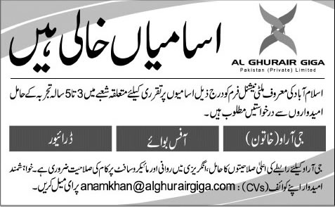Al Ghurair Giga Islamabad Jobs 2015 August / September Guest Relationship Officer, Office Boy & Driver