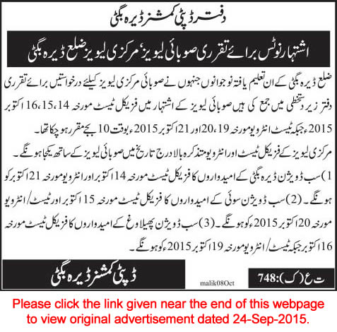 Levies Force Dera Bugti Balochistan Jobs 2015 October Test / Interview Schedules