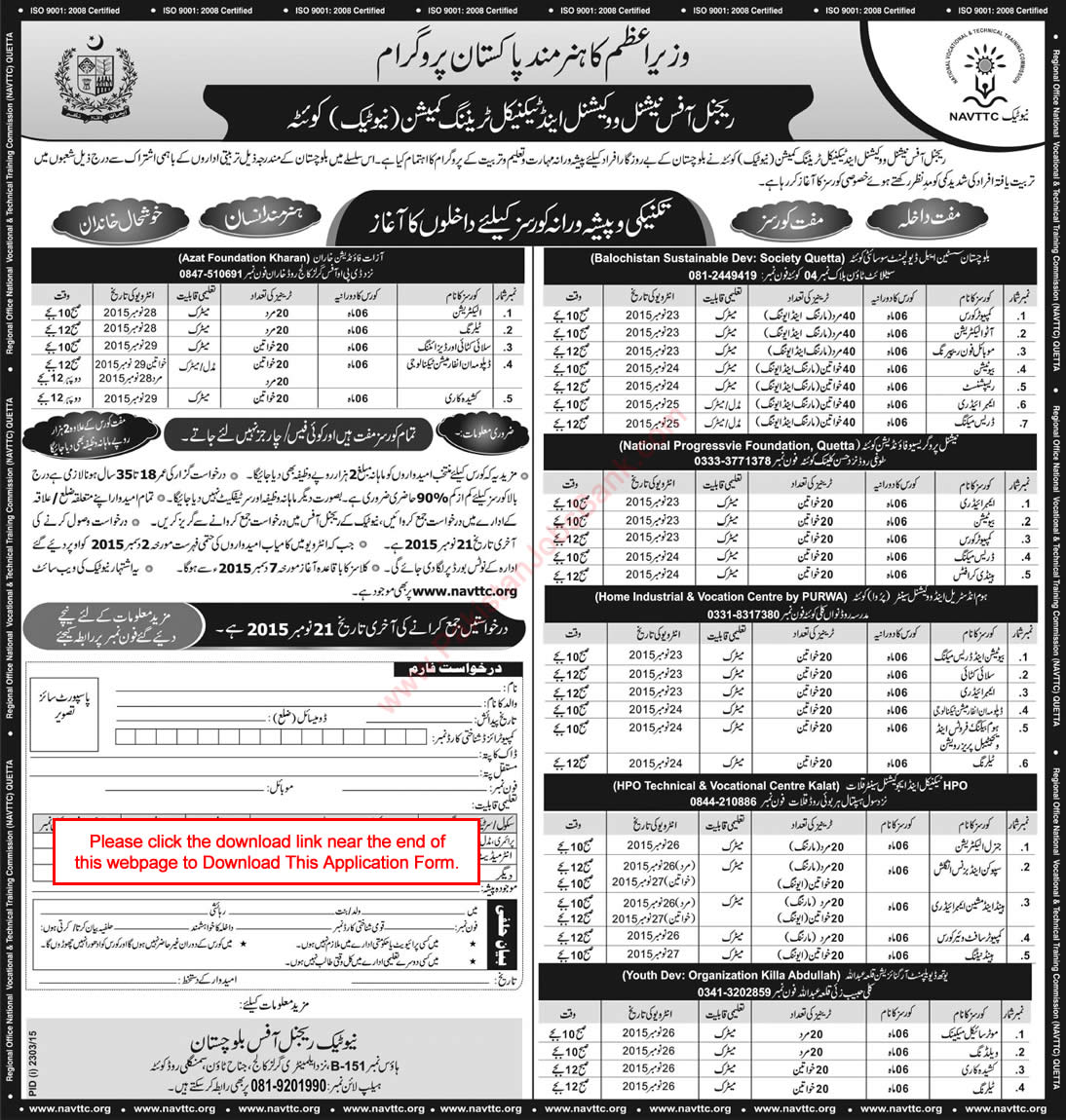 navttc free courses in balochistan 2015 november pm