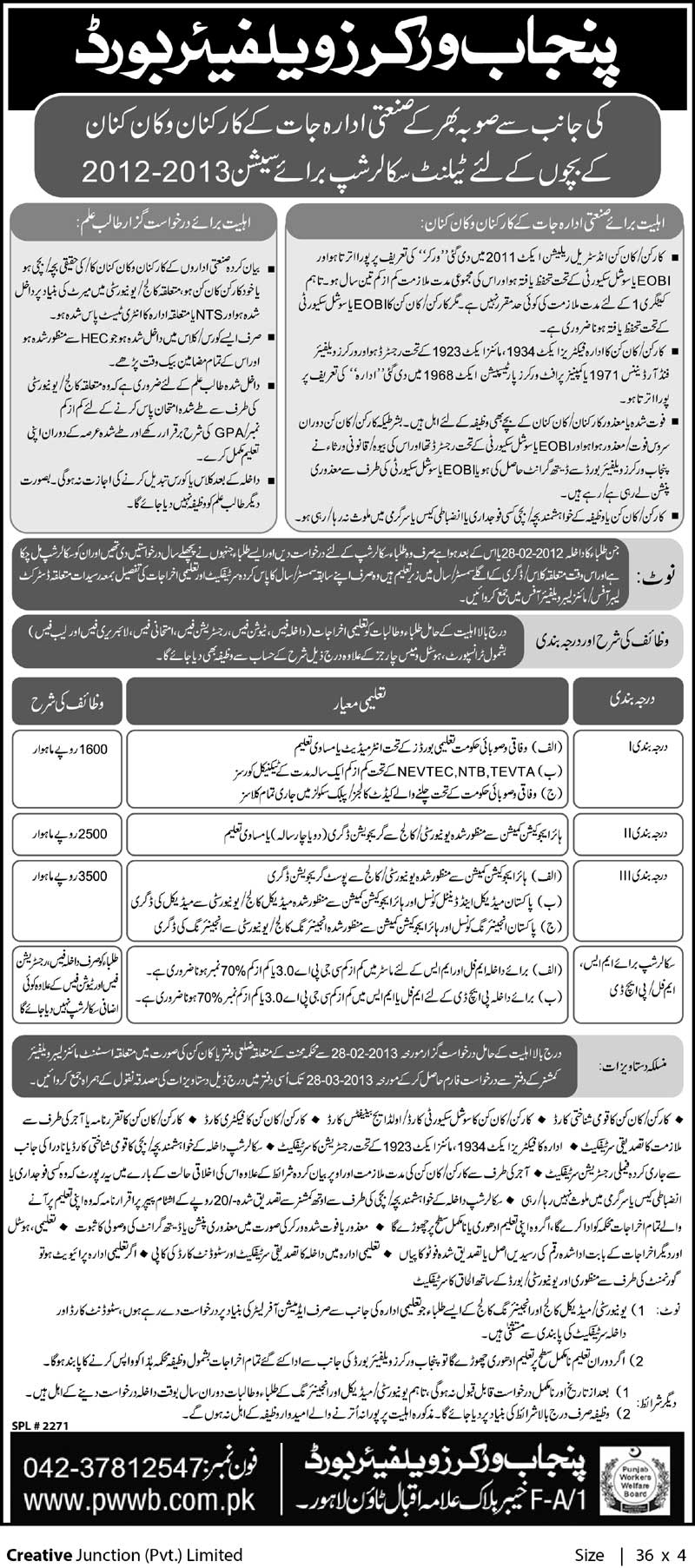 Punjab Workers Welfare Board Talent Scholarship Form 2013 Application