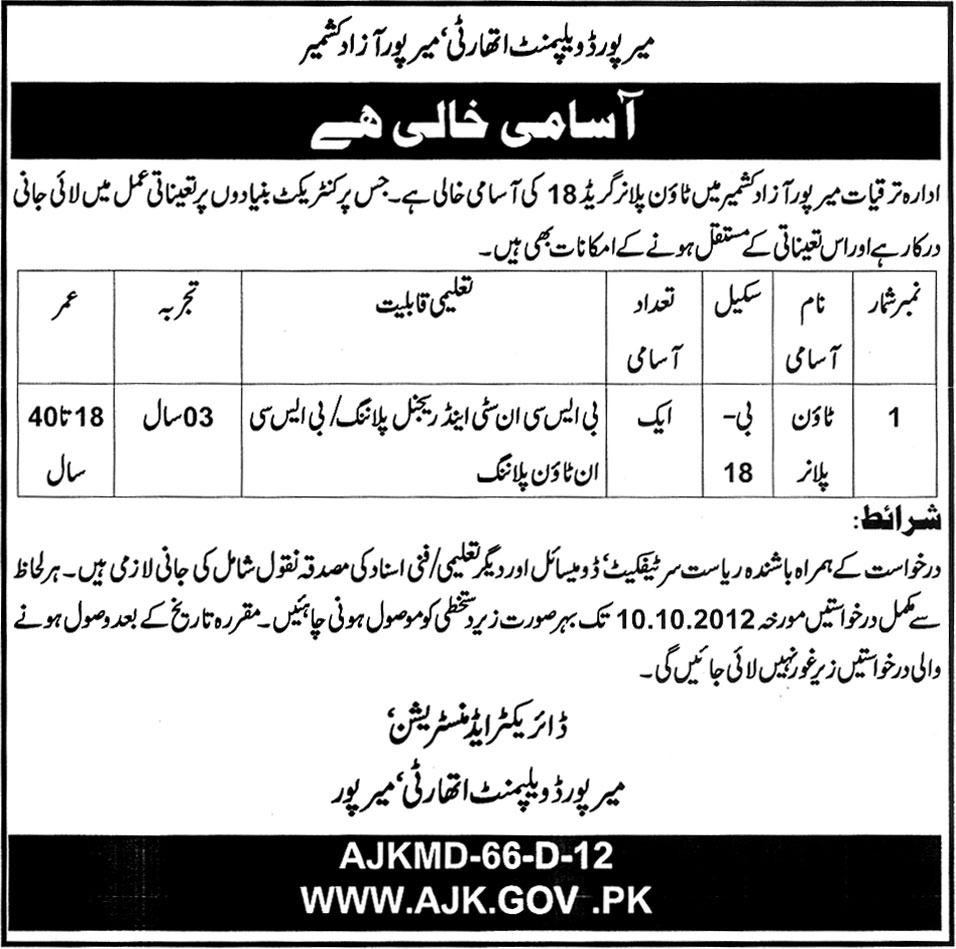 Mirpur Development Authority (AJK) Requires Town Planner (Government Job)