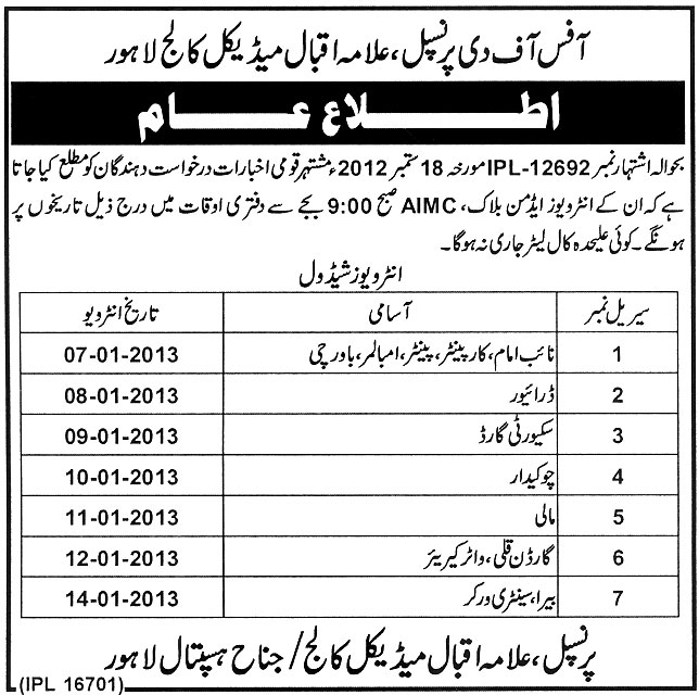 Interview Schedule for Allama Iqbal Medical College / Jinnah Hospital Lahore Jobs