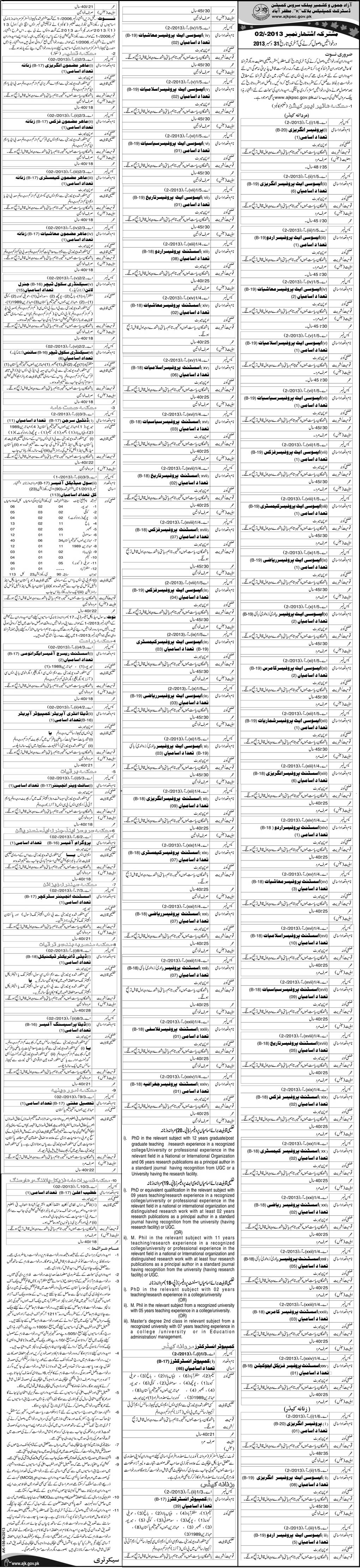 AJK Public Service Commission Jobs 2013 December Advertisement No. 2/2013 Latest